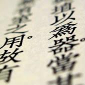 気になる、、、中国語の数字略語。