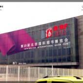 """""""第19回北京国際図書博覧会-BIBF2012""""へ行ってきました〜"""