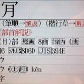 """ウで終わるのにNだ!!<br />初めて見つけた例外の""""肯""""!(*¯︶¯*)"""