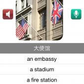 東北訛り?な中国語学習アプリが面白い(੭ु ‾̑ω‾̑)੭ु⁾⁾