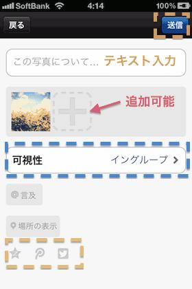 We Chat(微信)アプリのモーメンツ:共有と連携の使い方 (1)