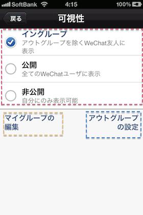 We Chat(微信)アプリのモーメンツ:共有と連携の使い方 (6)