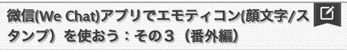 wechat(微信)関連アプリ:まとめ (5)