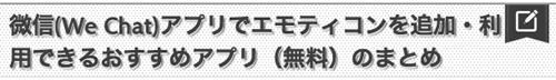 wechat(微信)関連アプリ:まとめ (6)