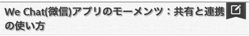 wechat(微信)関連アプリ:まとめ (2)