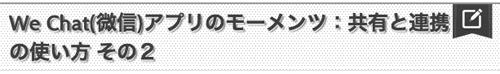 wechat(微信)関連アプリ:まとめ (3)