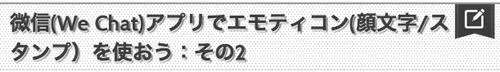 wechat(微信)関連アプリ:まとめ (15)