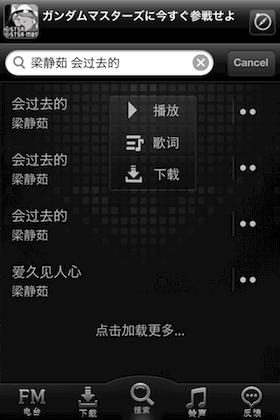 手机音乐电台 (10)