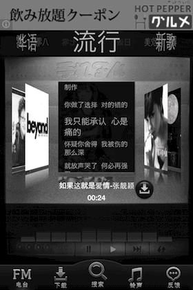 手机音乐电台 (14)