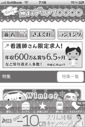 Girl's 無料デコメ20000 (3)