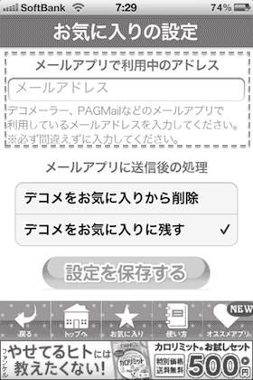 Girl's 無料デコメ20000 (4)