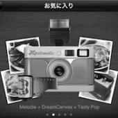 iPhoneのカメラアプリ「Hipstamatic」のフィルムとレンズのおすすめの組み合わせ