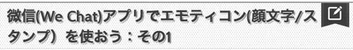 wechat(微信)関連アプリ:まとめ (1)