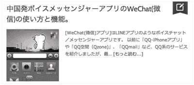 wechat(微信)関連アプリ:まとめ (4)