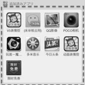 微信(We Chat)アプリでエモティコン(顔文字/スタンプ)を使おう:その3(番外編)
