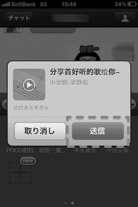 Wechat(微信QQ)でエモーションをつかう。 (7)