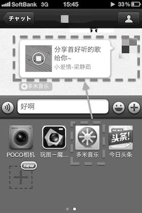 Wechat(微信QQ)でエモーションをつかう。 (8)