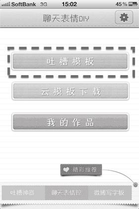 Wechat(微信QQ)でエモーションをつかう。 (16)