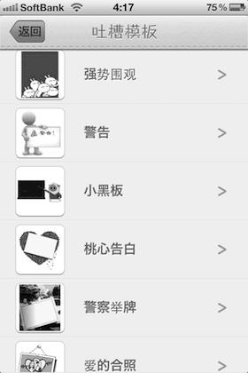 Wechat(微信QQ)でエモーションをつかう。 (17)