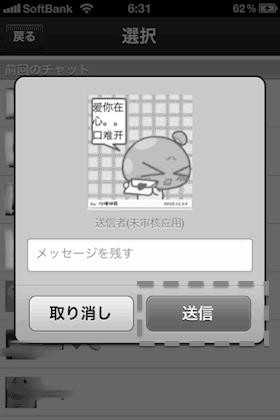Wechat(微信QQ)でエモーションをつかう。 (20)