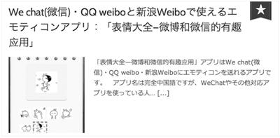 wechat(微信)関連アプリ:まとめ (14)