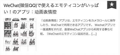 wechat(微信)関連アプリ:まとめ (13)