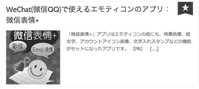 wechat(微信)関連アプリ:まとめ (12)