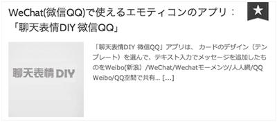wechat(微信)関連アプリ:まとめ (11)