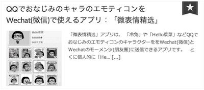 wechat(微信)関連アプリ:まとめ (10)