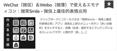 wechat(微信)関連アプリ:まとめ (9)