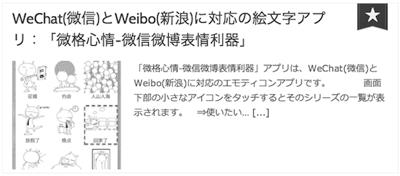 wechat(微信)関連アプリ:まとめ (8)