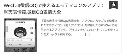 wechat(微信)関連アプリ:まとめ (7)