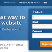 HTMLの知識がなくても数ステップでWEBサイトやスマートフォンサイトが作成できる無料サービス:3つ