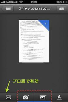 Scanner mini アプリ (6)