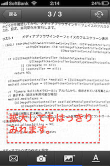 Scanner mini アプリ (2)