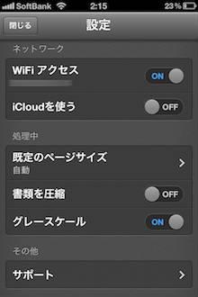 Scanner mini アプリ (1)