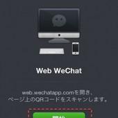 PCブラウザでWeChat (weixin)のチャットを行う設定方法。