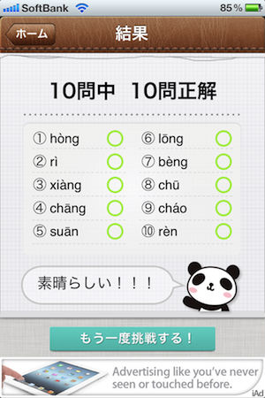 Pinyin chinese game (5)