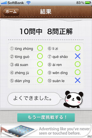 Pinyin chinese game (1)