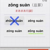 「超・中国語耳ゲー/ピンインゲーム」の機能をアップデートしました![更新Ver1.1]