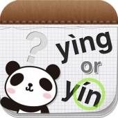 中国語のピンイン 聞き取り&発音が苦手な人向けの無料アプリ「超・中国語耳ゲー」