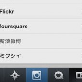 """Instagramアプリで""""新浪weibo""""へ共有する方法。"""