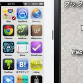 iOSをもっと便利にする検索&ランチャーアプリ「Seeq – 次世代検索ランチャー」アプリ