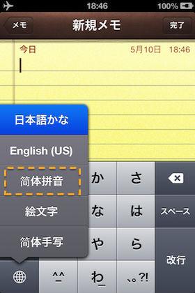 iOSでピンイン入力を簡単に行う方法 (2)