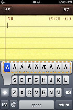 iOSでピンイン入力を簡単に行う方法 (6)