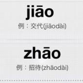 HSK / 中国語検定 のリスニングが上達する「超・中国語耳ゲー」アプリ(無料)
