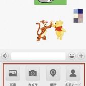 【 WeChat (weixin) アプリ】チャットで使えるスタンプとアプリ連携の使い方