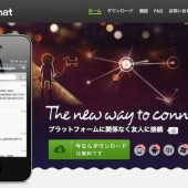 【WeChatをPCで使う方法】WeChat (weixn) アプリのPC版の主な機能とか。