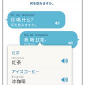 教科書にはない、ネイティブの中国語表現が身に付く中国語アプリ