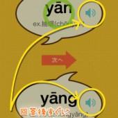 【アプリ開発】中国語のリスニング強化アプリ開発の開発後記